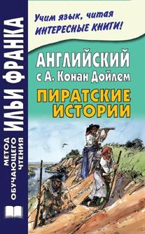 Дойл А.К. Пиратские истории