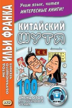 Китайский шутя (100 китайских анекдотов)
