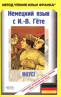 Немецкий язык с И-В.Гёте. Фауст, первая часть трагедии