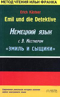 Немецкий язык с Э.Кестнером. Эмиль и сыщики