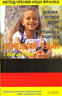 Немецкий язык с И. Койн. Девочка, с которой детям не разрешалось водиться