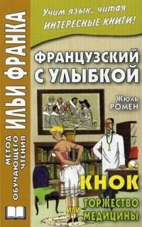 Жюль Ромен. Кнок, или торжество медицины