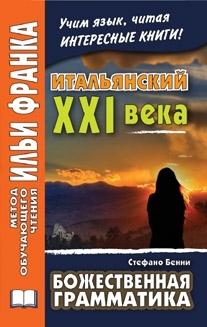 Стефано Бенни. Божественная грамматика