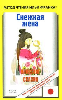 Японские сказки. Снежная жена