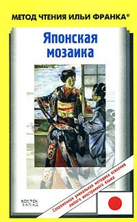 Хонна Нобуюки. Японская мозаика