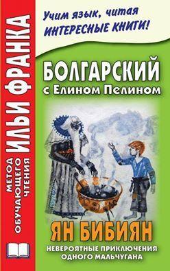 Болгарский язык с Елином Пелином.