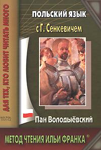 """Генрих Сенкевич. """"Пан Володыёвский"""""""