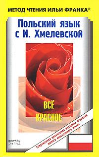 """Польский язык с Иоанной Хмелевской. """"Все красное"""""""
