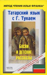 """Татарский язык с Габдуллой Тукаем. """"Басни и детские рассказы"""""""
