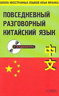 Китайский повседневный язык