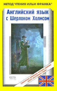 Дойл А.К. Рассказы о Шерлоке Холмсе. Сборник 1