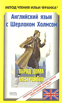 Дойл А.К. Рассказы о Шерлоке Холмсе. Сборник 2
