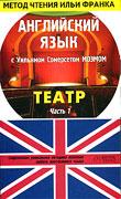 Моэм У.С. Театр