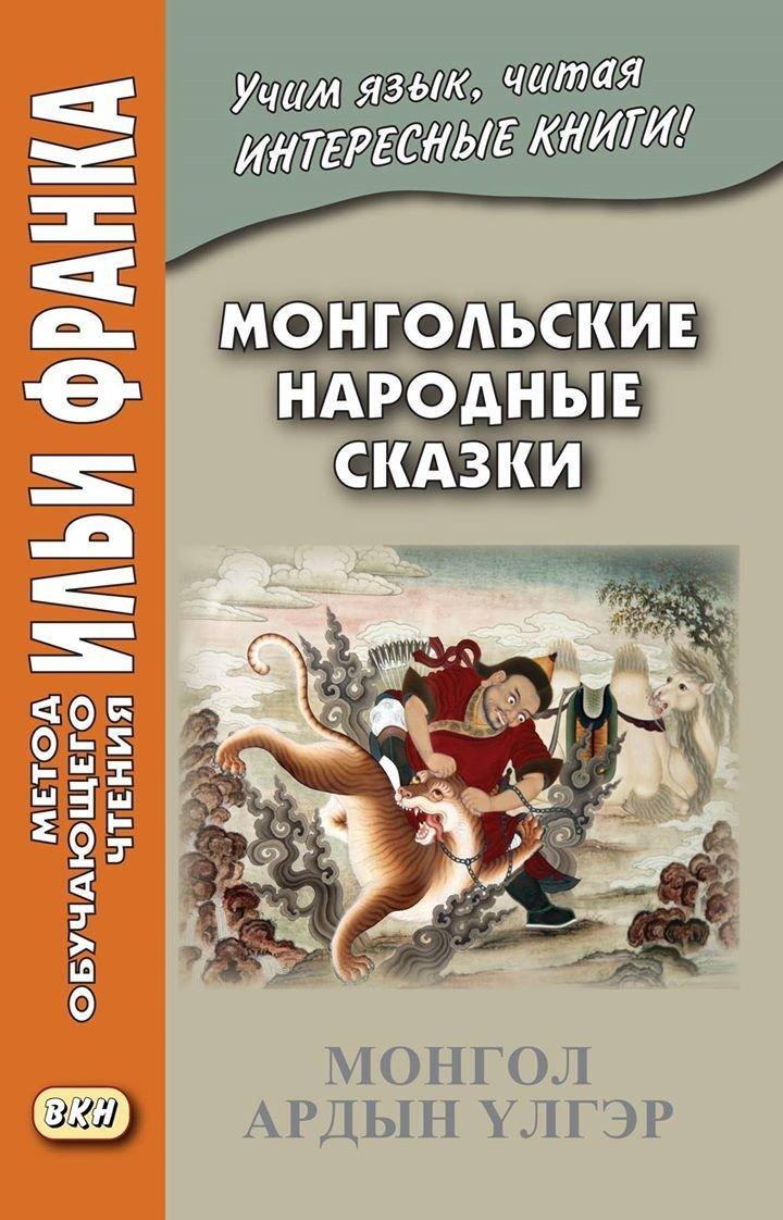 Монгольские народные сказки