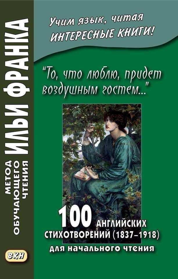 100 английских стихотворений (1837 — 1918) для начального чтения