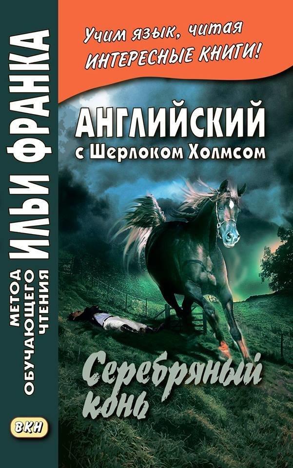 Артур Конан Дойл. Серебряный конь