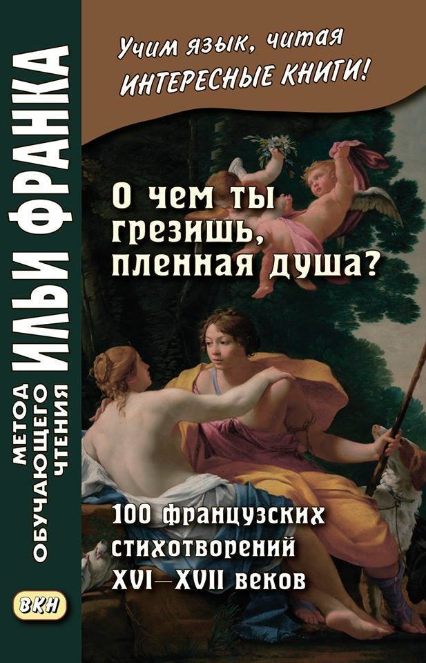 100 французских стихотворений XVI — XVII веков