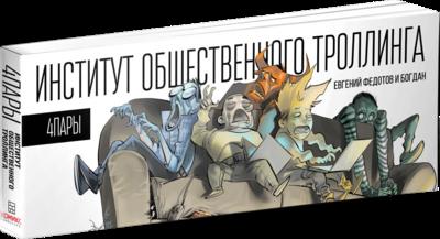 4пары: Институт общественного троллинга