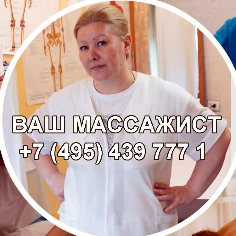 ТВОЙ МАССАЖИСТ +7(495)4397771