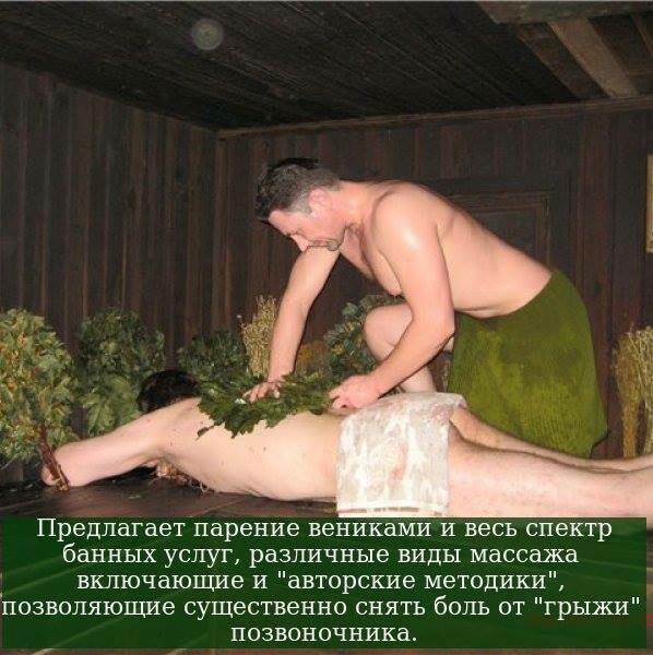 Массажист пармейстер Москва и МО выезд