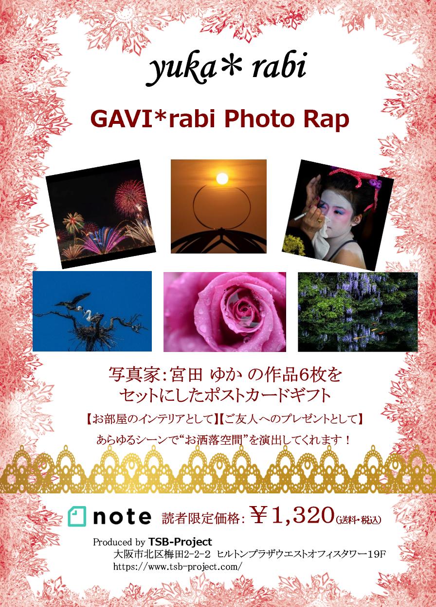 yuka*rabi Postcards Gift Vol.1