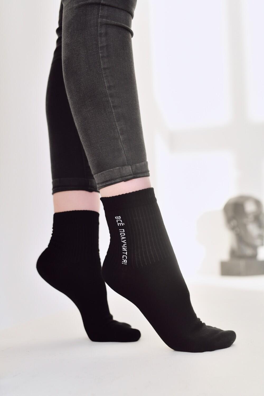 Носки чёрные «Всё получится»