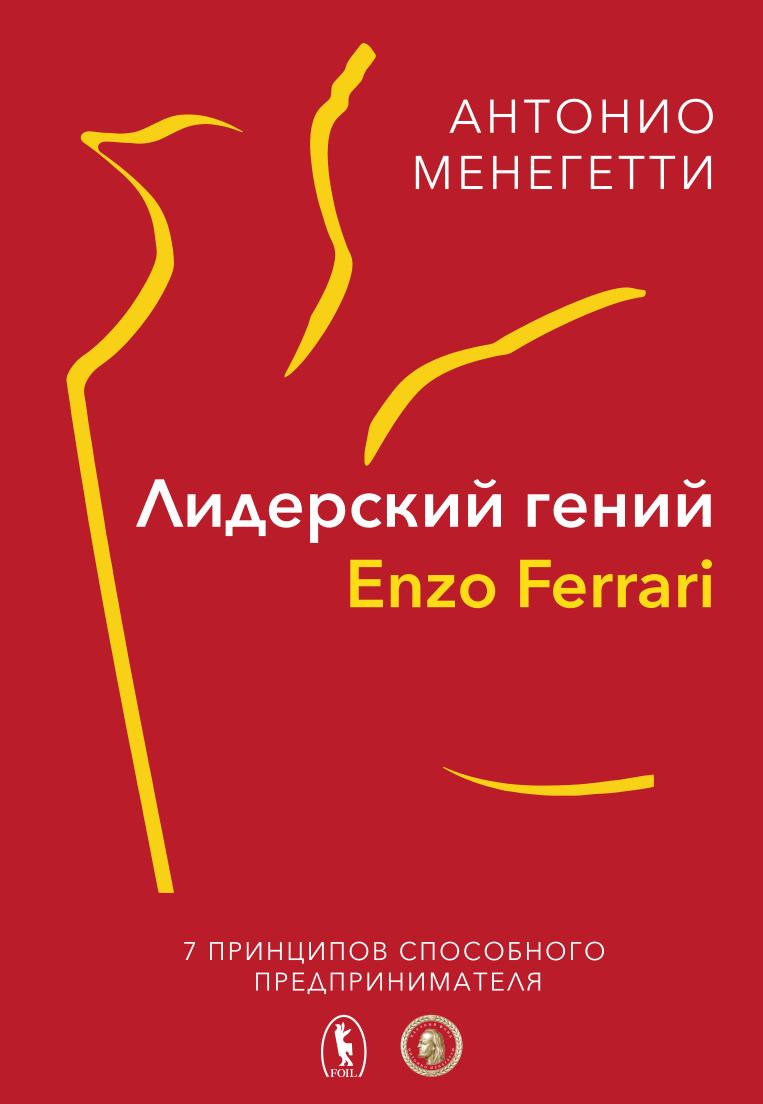 Лидерский гений Enzo Ferrari. 7 принципов способного предпринимателя (электронная книга, epub)