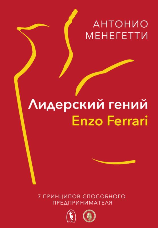 Лидерский гений Enzo Ferrari. 7 принципов способного предпринимателя (аудиокнига, mp3)