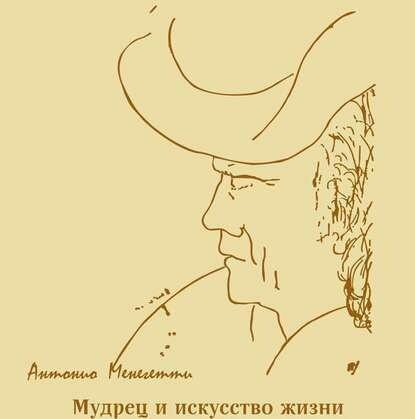 Мудрец и искусство жизни (аудиокнига, mp3)