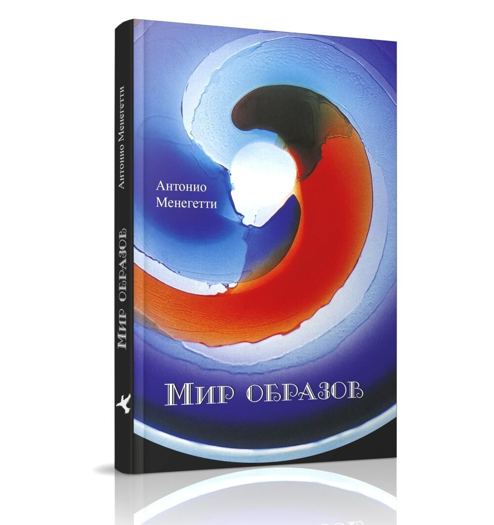 Мир образов (электронная книга, epub)
