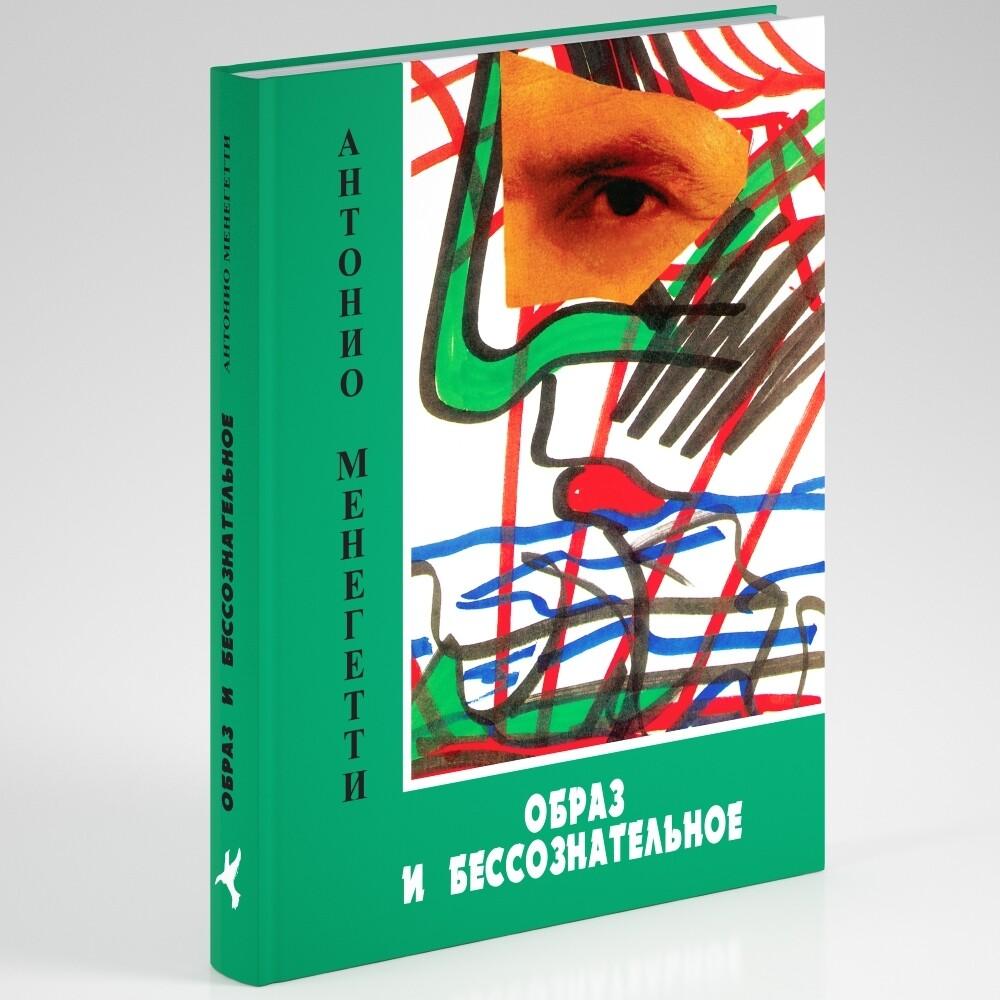 Образ и бессознательное (электронная книга, epub)