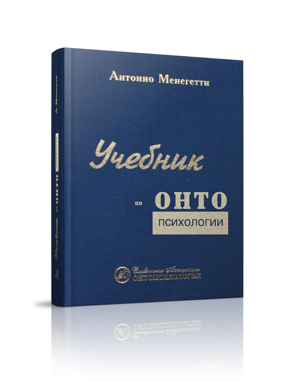 Учебник по онтопсихологии (электронная книга, epub)