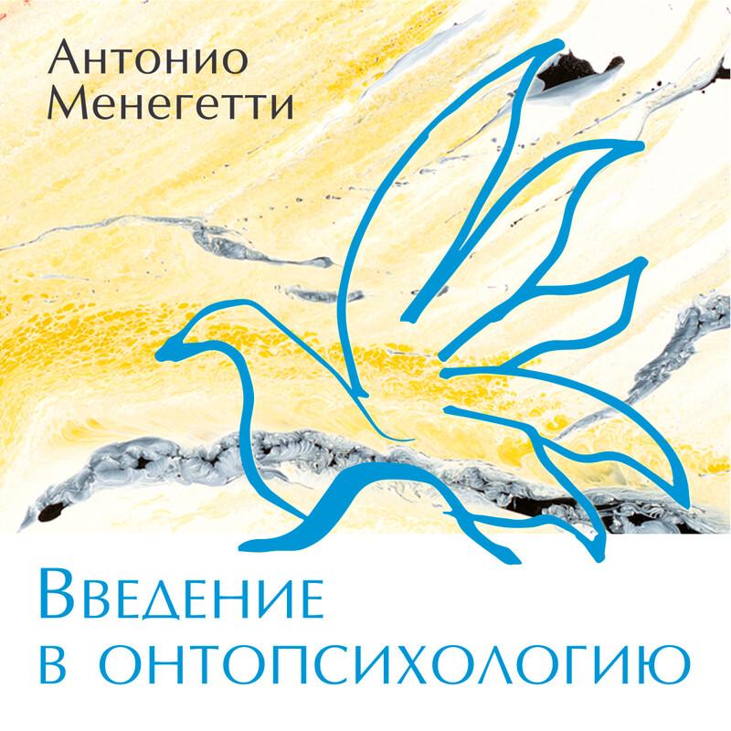 Введение в онтопсихологию (аудиокнига, mp3)