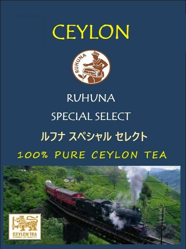 CEYLON RUHUNA SPECIAL SELECT セイロン ルフナ スペシャル セレクト 100g