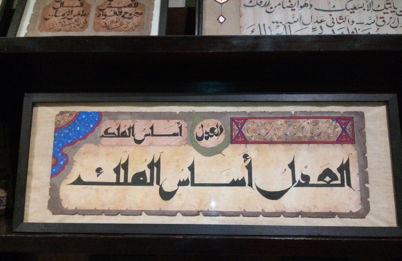 Arab Calligraphy Frames