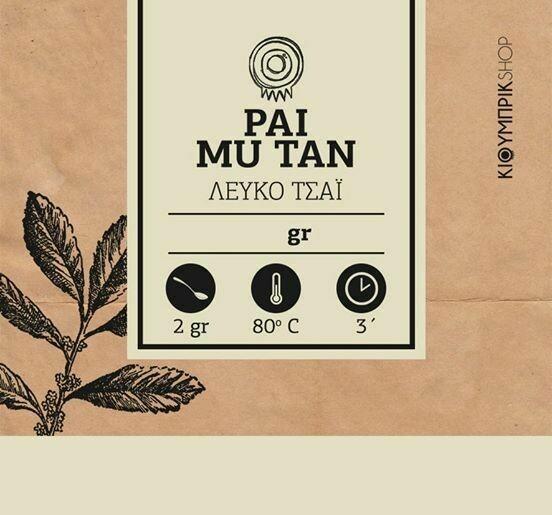 Λευκό Τσάι | PAI MU TAN