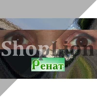Ренат