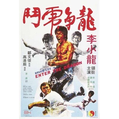 BRUCE LEE ENTER THE DRAGON POSTER