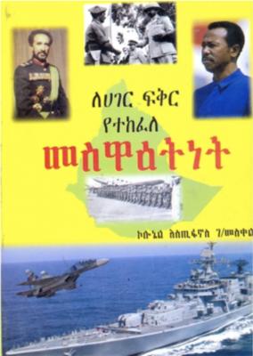Lehager Fekir Yetekefele Meswatinet ለሀገር ፍቅር የተከፈለ መስዋዕትነት Book