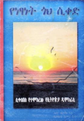 Yenetsanet Goh Siqed 2nd edition Book