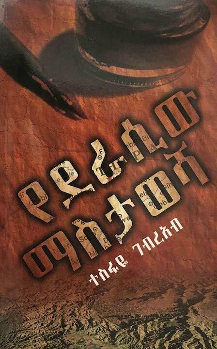 Yederasiw Mastawesha by Tesfaye Gebreab Book