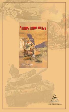Kihidet Bedem Meret ክህደት በደም መሬት Dawit Wolde Giorgis Book