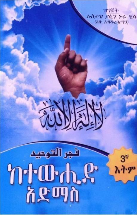 Ketewuhid Admas by Ustaz Yasin Nuru ኡስታዝ ያሲን ኑሩ Book