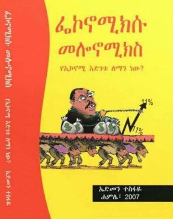 Fekonomiksu Melonomiks ፌኮኖሚክሱ መሎኖሚክሱ Book