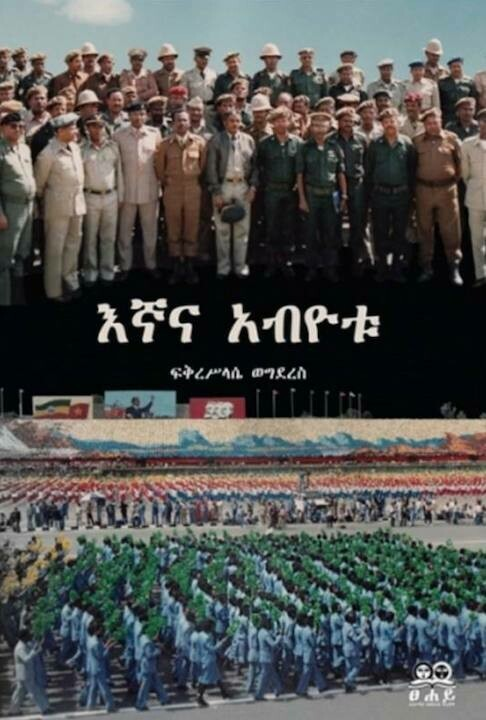 Egna Ena Abyotu እኛና አብዮቱ by Fikreselassie Wogderes Book