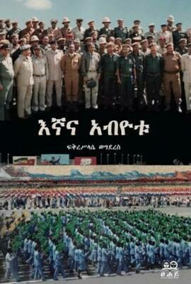 Egna Ena Abyotu book