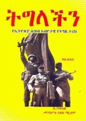 Our Struggle Tglachin v2 book