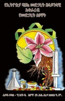 Ethiopian Traditional Medicine book