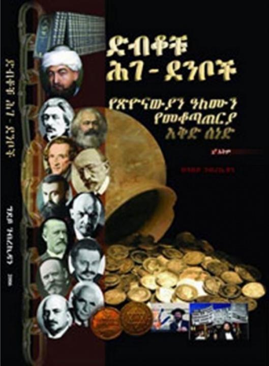 Dibikochu Hige Denboch book