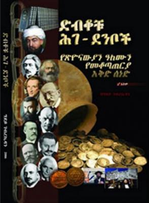 Dibikochu Hige Denboch book ድብቆቹ ሕገ-ደንቦች